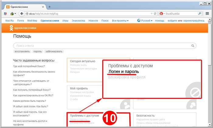 the recovery Partition to access the page ok.ru