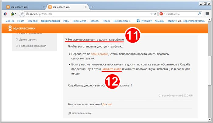 can't restore access to your profile in the Odnoklassniki