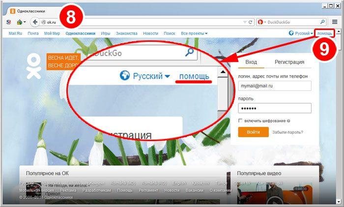Раздел помощи Одноклассников