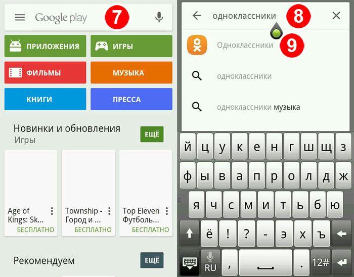 Приложение Одноклассники Android