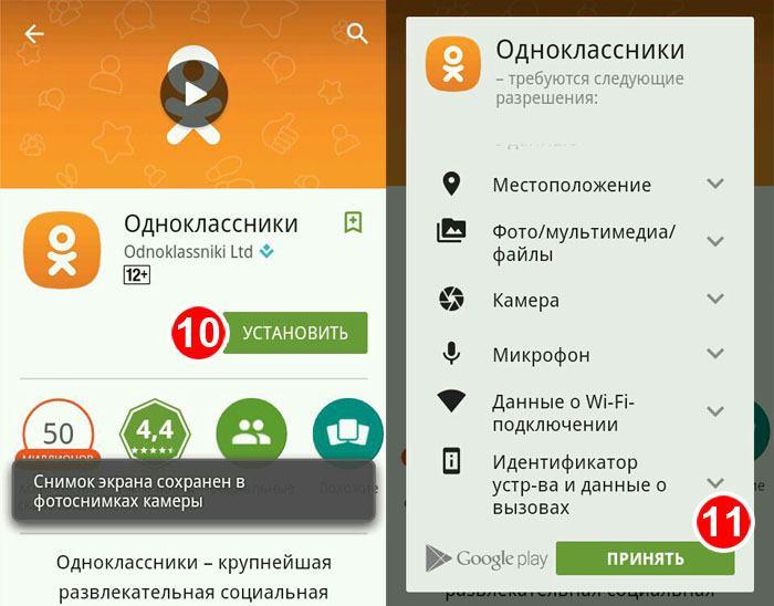 Скачивание приложения Одноклассники на Android