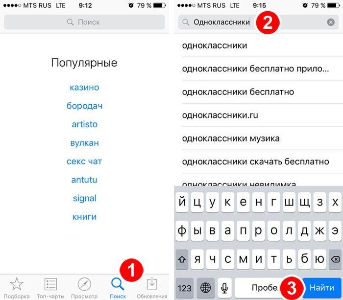 iPhone Приложение Одноклассники