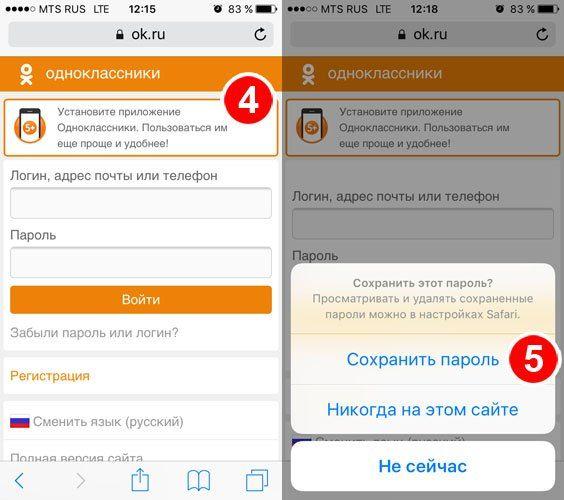 Вход в ok.ru без логина и пароля мобильная версия