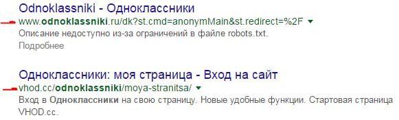 Поиск Одноклассников в Google