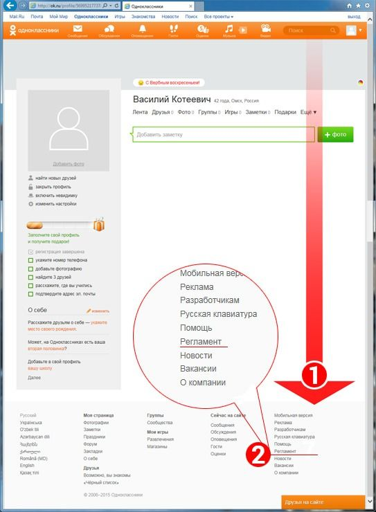 how to delete odnoklassniki account