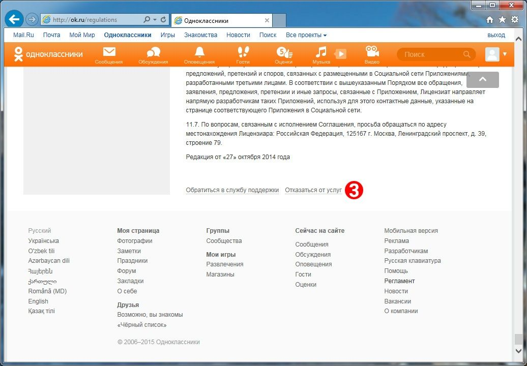 License agreement Odnoklassniki