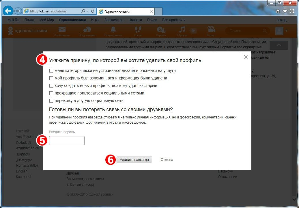 Delete account in Odnoklassniki