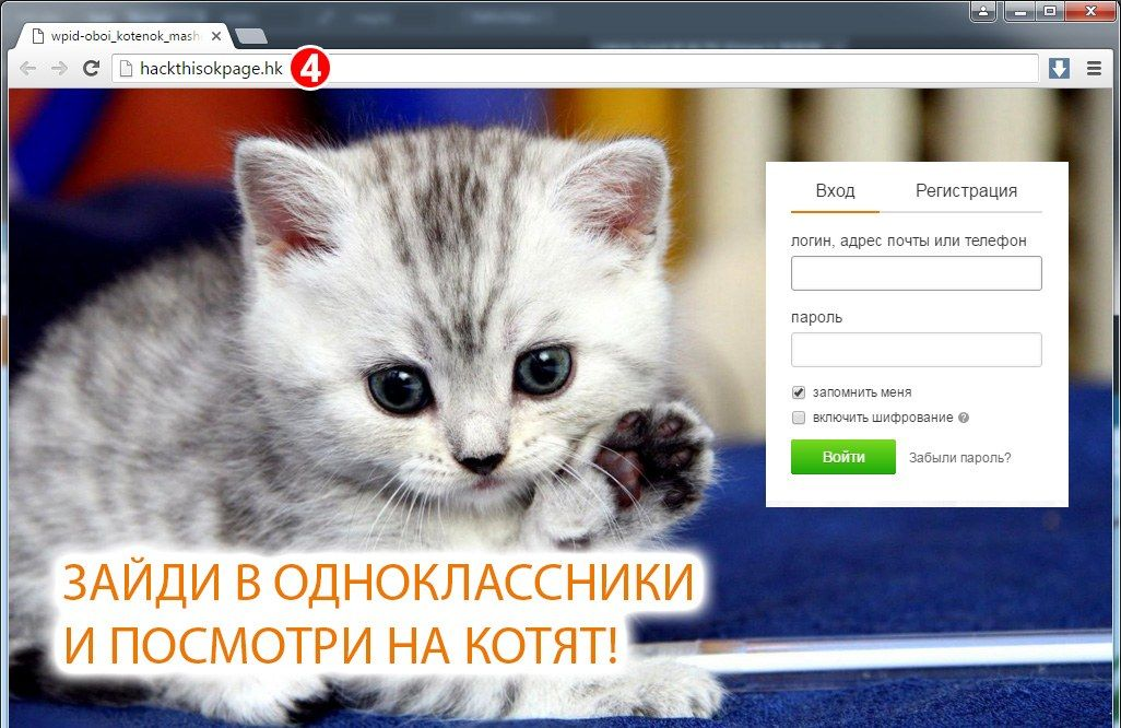 a site for hacking into people's pages in the Odnoklassniki.ru