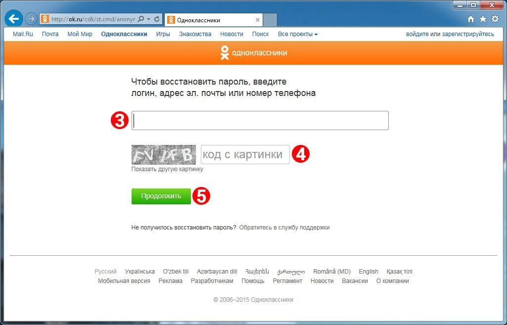 Страница восстановления пароля Одноклассников