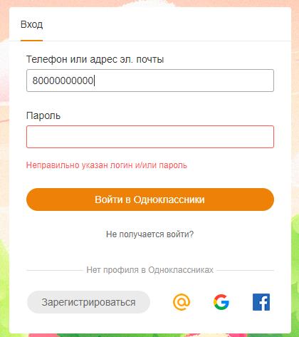 Одноклассники. Ошибка - Неправильно указан логин и/или пароль