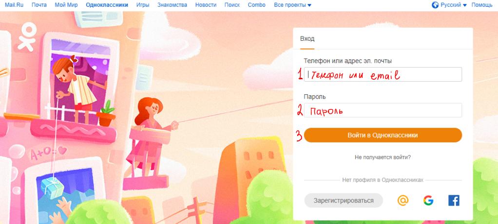Вход в Одноклассники - ввод логина и пароля