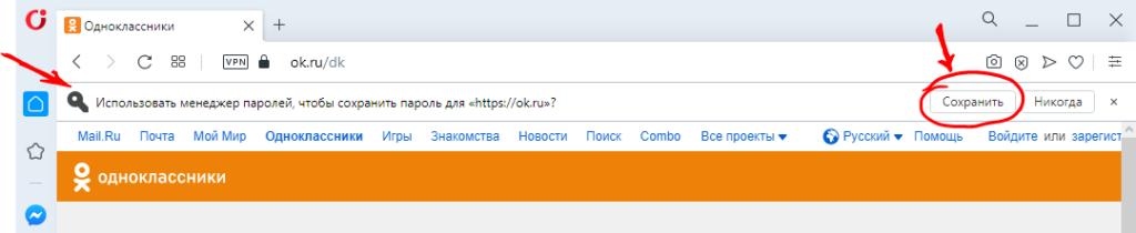 Сохранить пароль в Одноклассниках