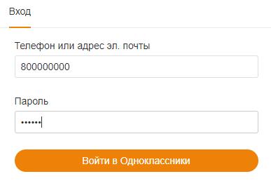 Логин и пароль в форме входа Одноклассников