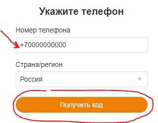 Введите телефон от профиля в Одноклассниках
