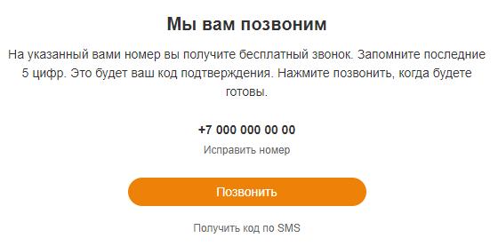 Восстановление пароля по телефону  или СМС Одноклассники