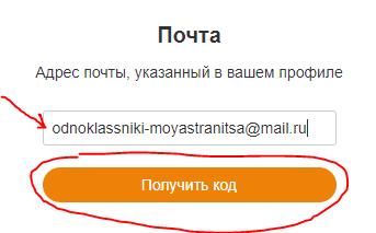 Восстановление доступа к Одноклассникам по email