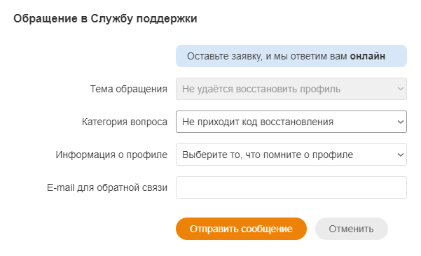 Служба поддержки Одноклассников