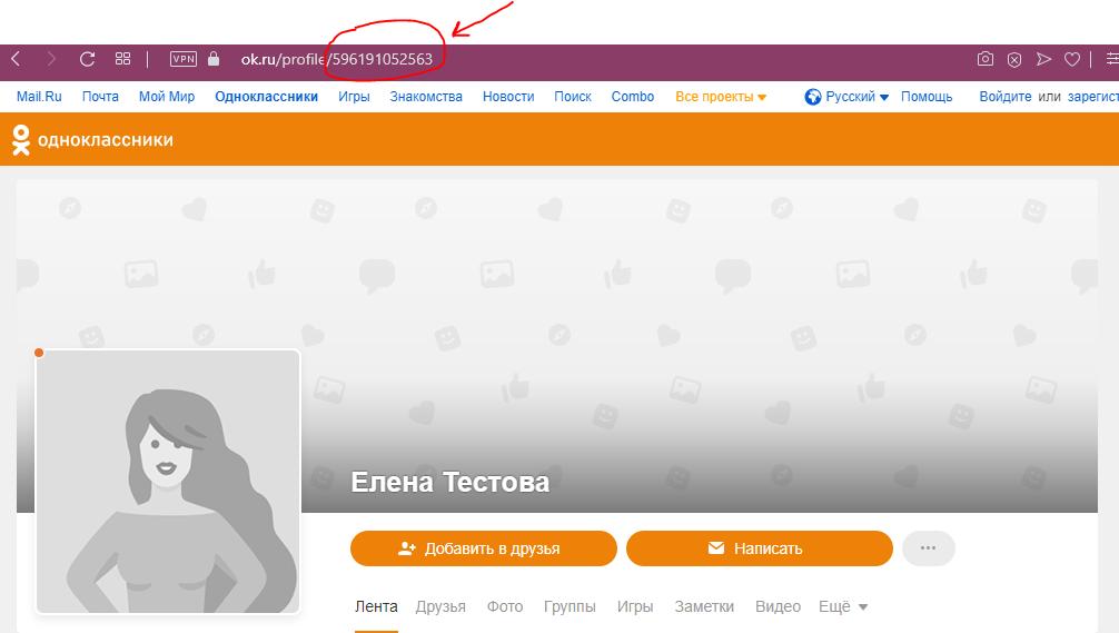 Что такое ID профиля Одноклассники