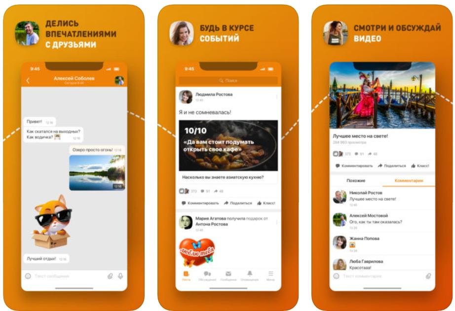 Одноклассники мобильное приложение