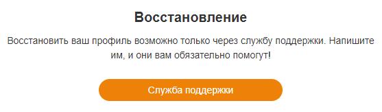 Восстановление аккаунта в Одноклассниках