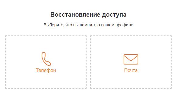 Восстановление доступа в Одноклассниках